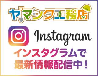 Instagramで完成風景公開中!