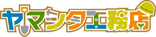 高槻の住宅リフォーム会社ヤマシタ工務店